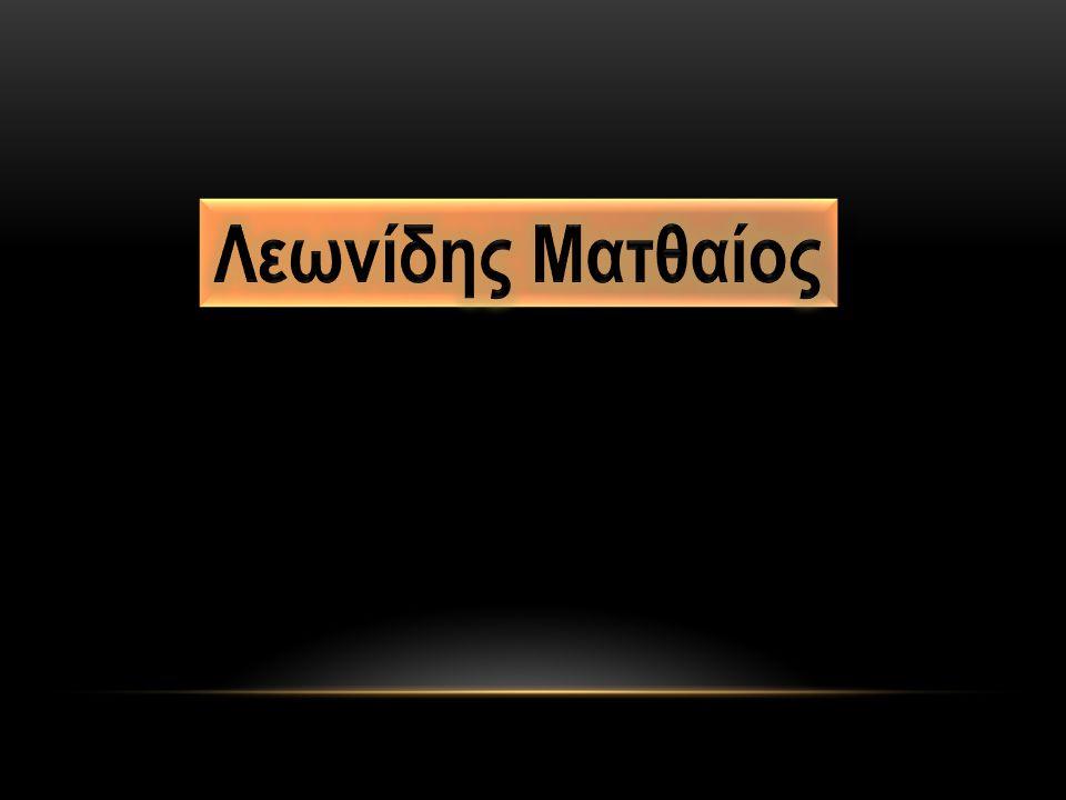 Λεωνίδης Ματθαίος