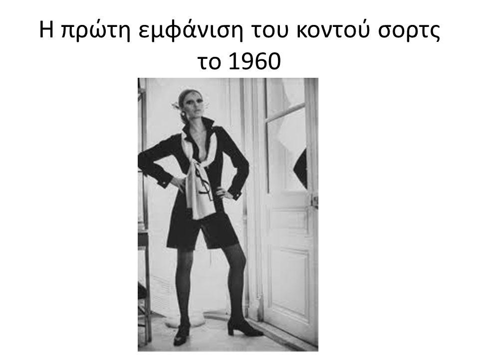 Η πρώτη εμφάνιση του κοντού σορτς το 1960