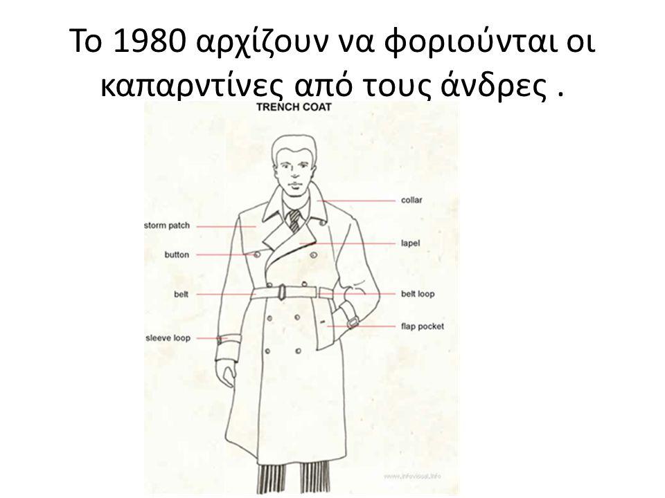 Το 1980 αρχίζουν να φοριούνται οι καπαρντίνες από τους άνδρες .