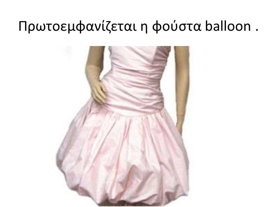 Πρωτοεμφανίζεται η φούστα balloon .