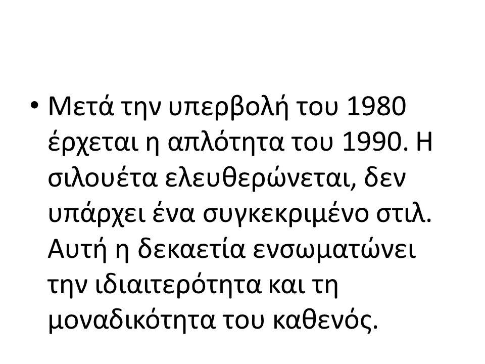 Μετά την υπερβολή του 1980 έρχεται η απλότητα του 1990