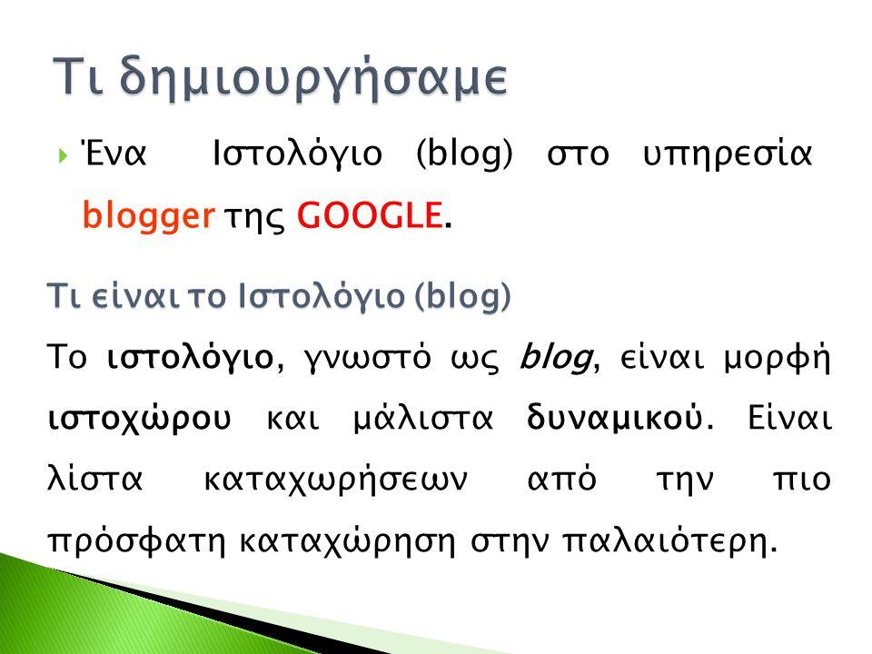 Τι δημιουργήσαμε Ένα Ιστολόγιο (blog) στο υπηρεσία blogger της GOOGLE.