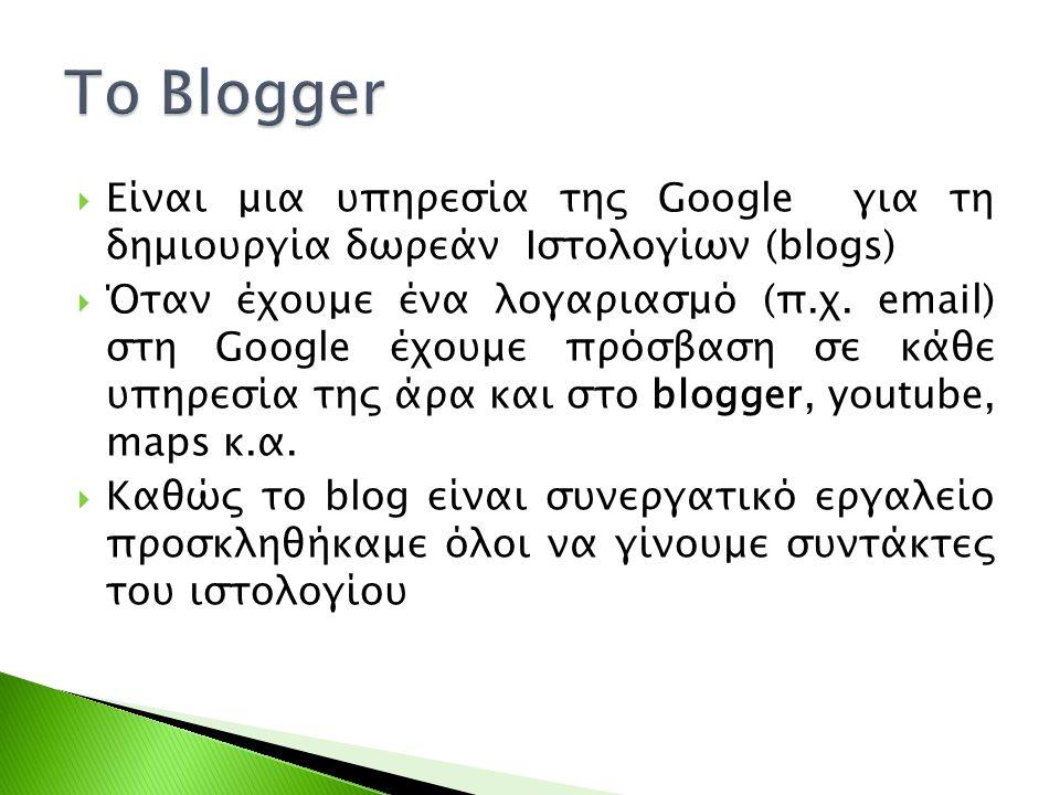 Το Blogger Είναι μια υπηρεσία της Google για τη δημιουργία δωρεάν Ιστολογίων (blogs)
