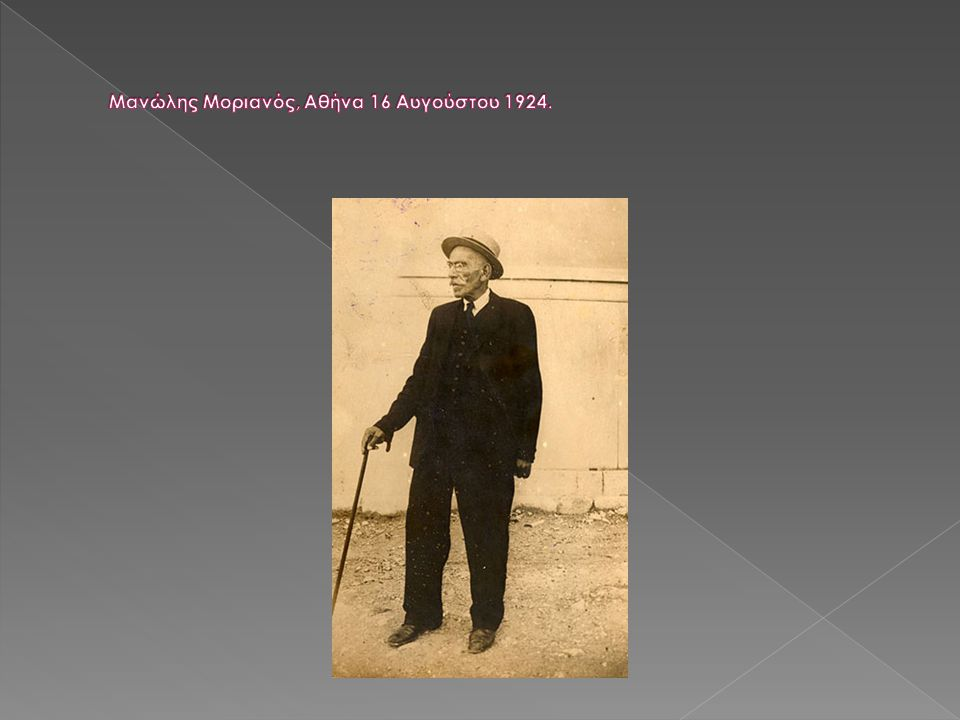 Μανώλης Μοριανός, Αθήνα 16 Αυγούστου 1924.