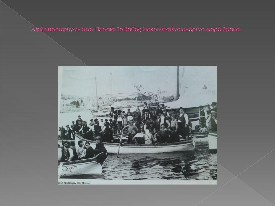 Άφιξη προσφύγων στον Πειραιά