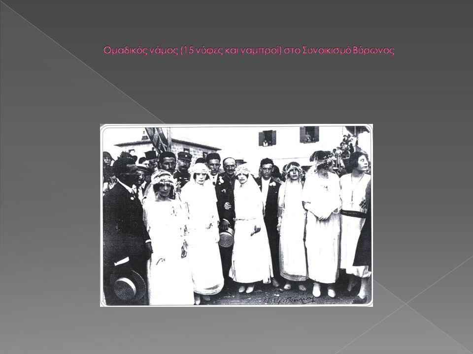 Ομαδικός γάμος (15 νύφες και γαμπροί) στο Συνοικισμό Βύρωνος