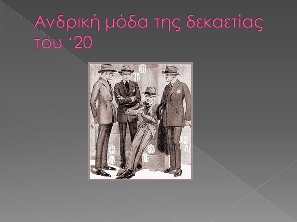 Ανδρική μόδα της δεκαετίας του '20