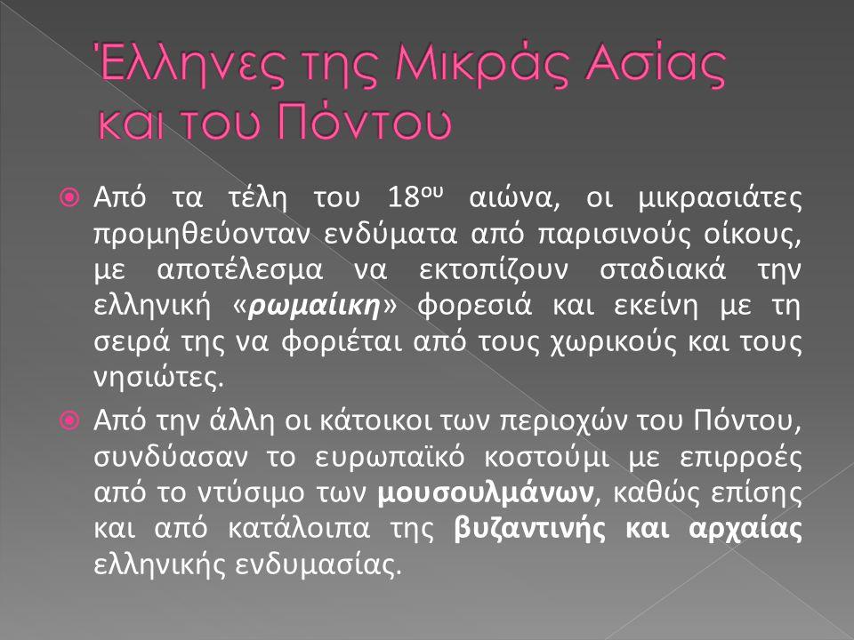 Έλληνες της Μικράς Ασίας και του Πόντου