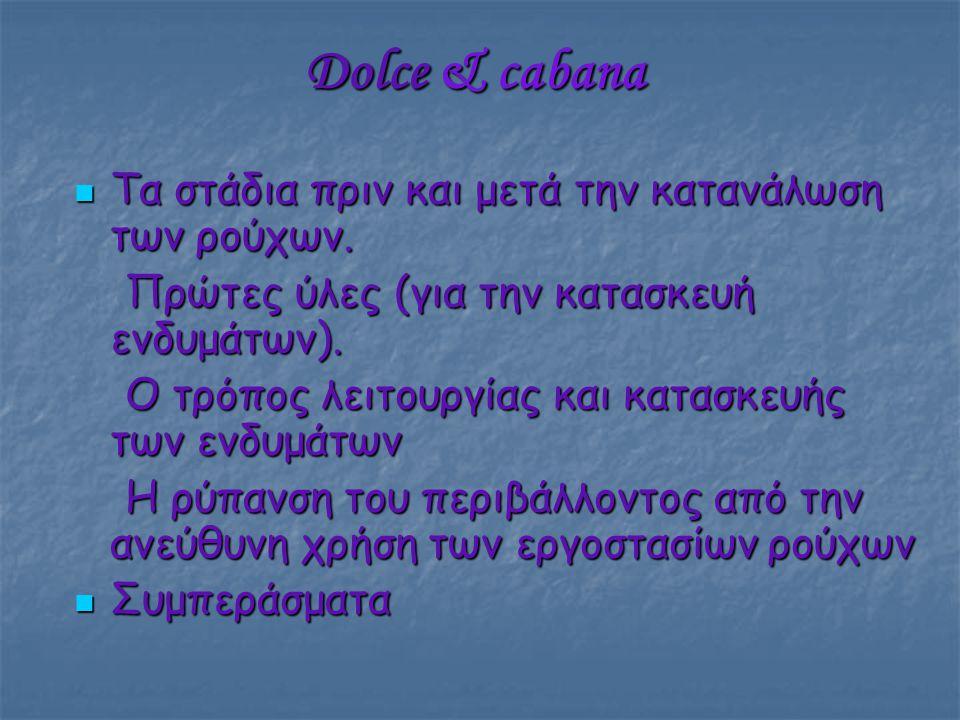 Dolce & cabana Τα στάδια πριν και μετά την κατανάλωση των ρούχων.