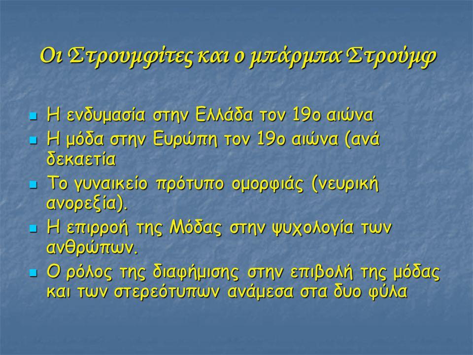Οι Στρουμφίτες και ο μπάρμπα Στρούμφ