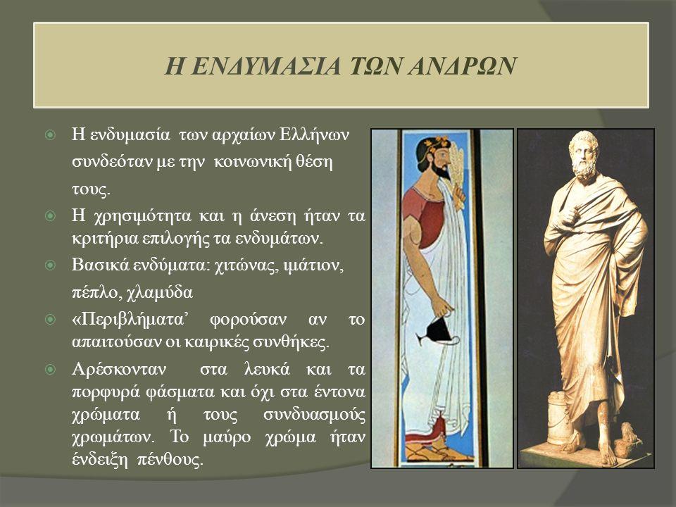 H ΕΝΔΥΜΑΣΙΑ ΤΩΝ ΑΝΔΡΩΝ Η ενδυμασία των αρχαίων Ελλήνων