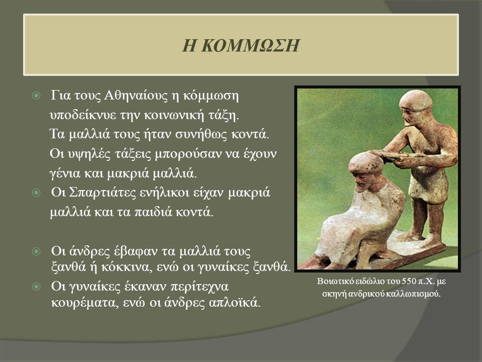 Βοιωτικό ειδώλιο του 550 π.Χ. με σκηνή ανδρικού καλλωπισμού.