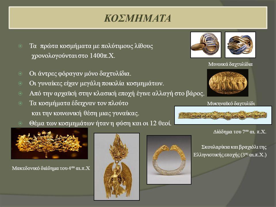 ΚΟΣΜΗΜΑΤΑ Τα πρώτα κοσμήματα με πολύτιμους λίθους