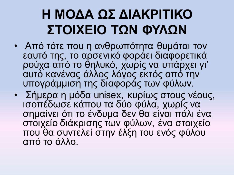 Η ΜΟΔΑ ΩΣ ΔΙΑΚΡΙΤΙΚΟ ΣΤΟΙΧΕΙΟ ΤΩΝ ΦΥΛΩΝ