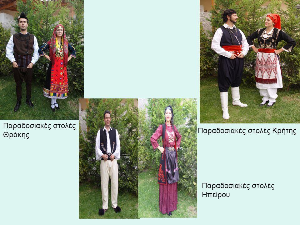 Παραδοσιακές στολές Θράκης