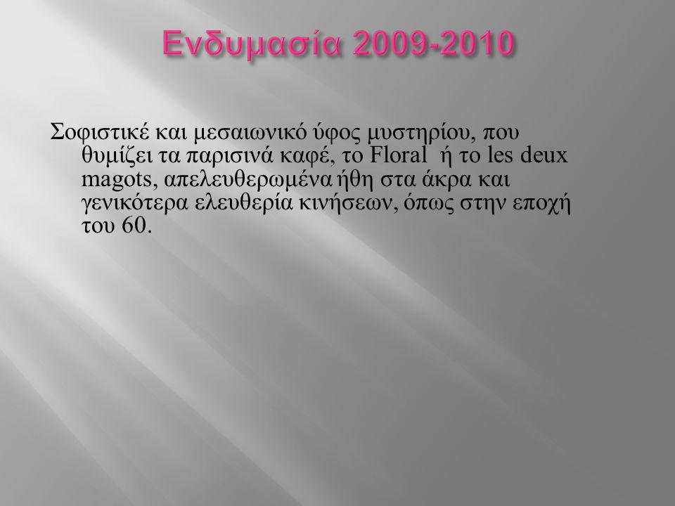 Ενδυμασία 2009-2010