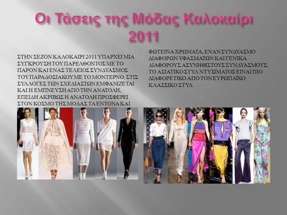 Οι Τάσεις της Μόδας Καλοκαίρι 2011