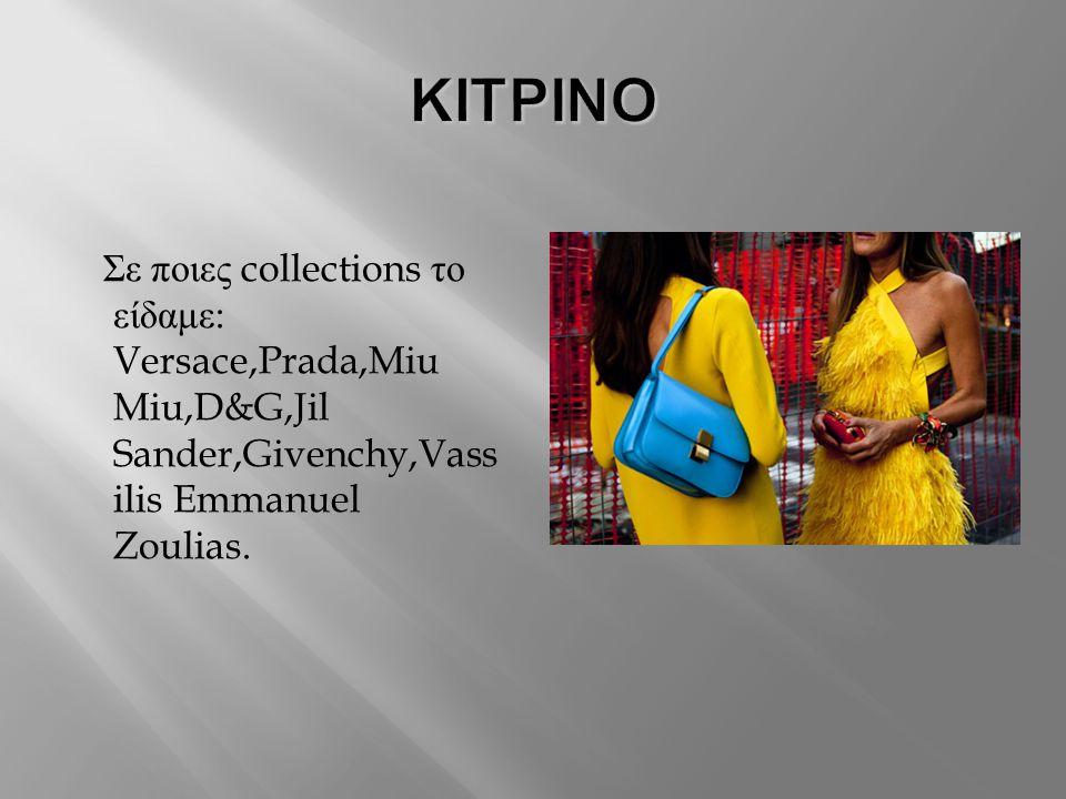 ΚΙΤΡΙΝΟ Σε ποιες collections το είδαμε: Versace,Prada,Miu Miu,D&G,Jil Sander,Givenchy,Vassilis Emmanuel Zoulias.