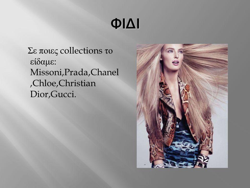ΦΙΔΙ Σε ποιες collections το είδαμε: Missoni,Prada,Chanel,Chloe,Christian Dior,Gucci.