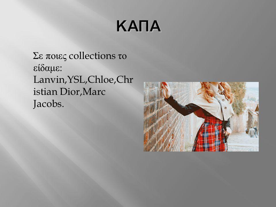 ΚΑΠΑ Σε ποιες collections το είδαμε: Lanvin,YSL,Chloe,Christian Dior,Marc Jacobs.
