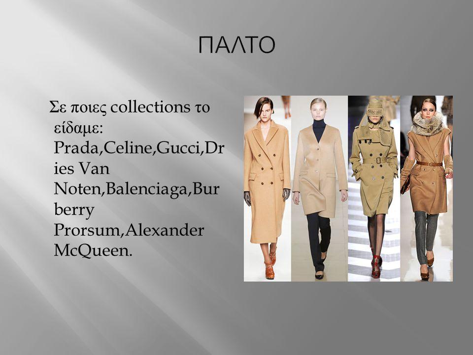 ΠΑΛΤΟ Σε ποιες collections το είδαμε: Prada,Celine,Gucci,Dries Van Noten,Balenciaga,Burberry Prorsum,Alexander McQueen.