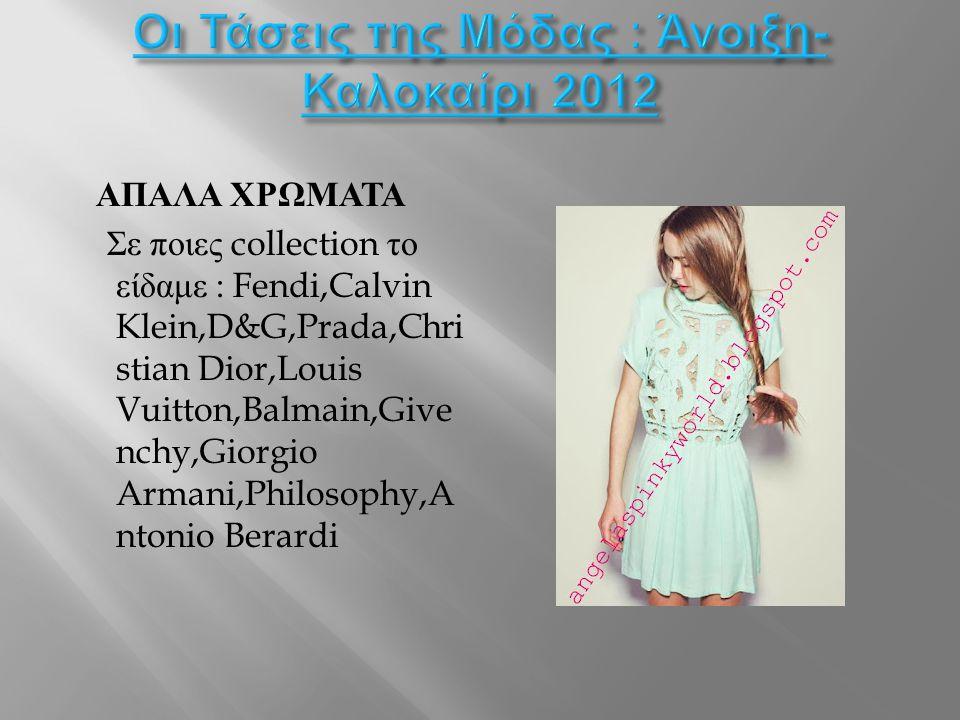 Οι Τάσεις της Μόδας : Άνοιξη-Καλοκαίρι 2012