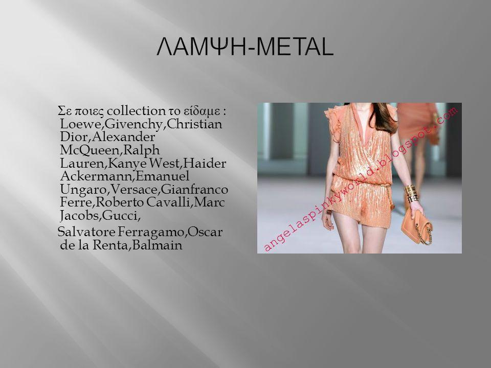 ΛΑΜΨΗ-METAL