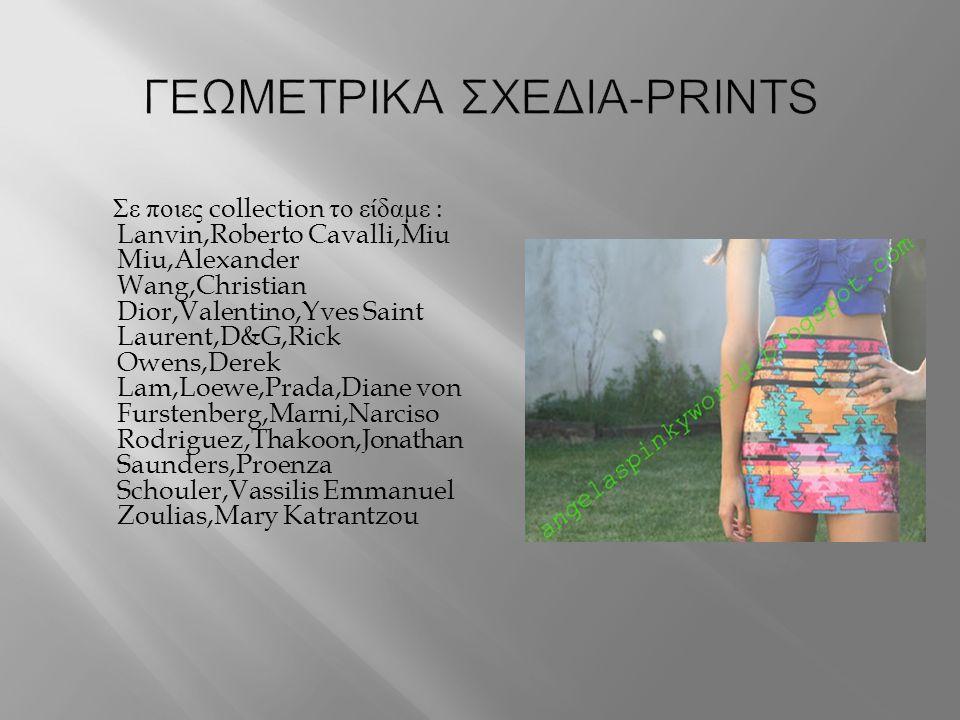 ΓΕΩΜΕΤΡΙΚΑ ΣΧΕΔΙΑ-PRINTS