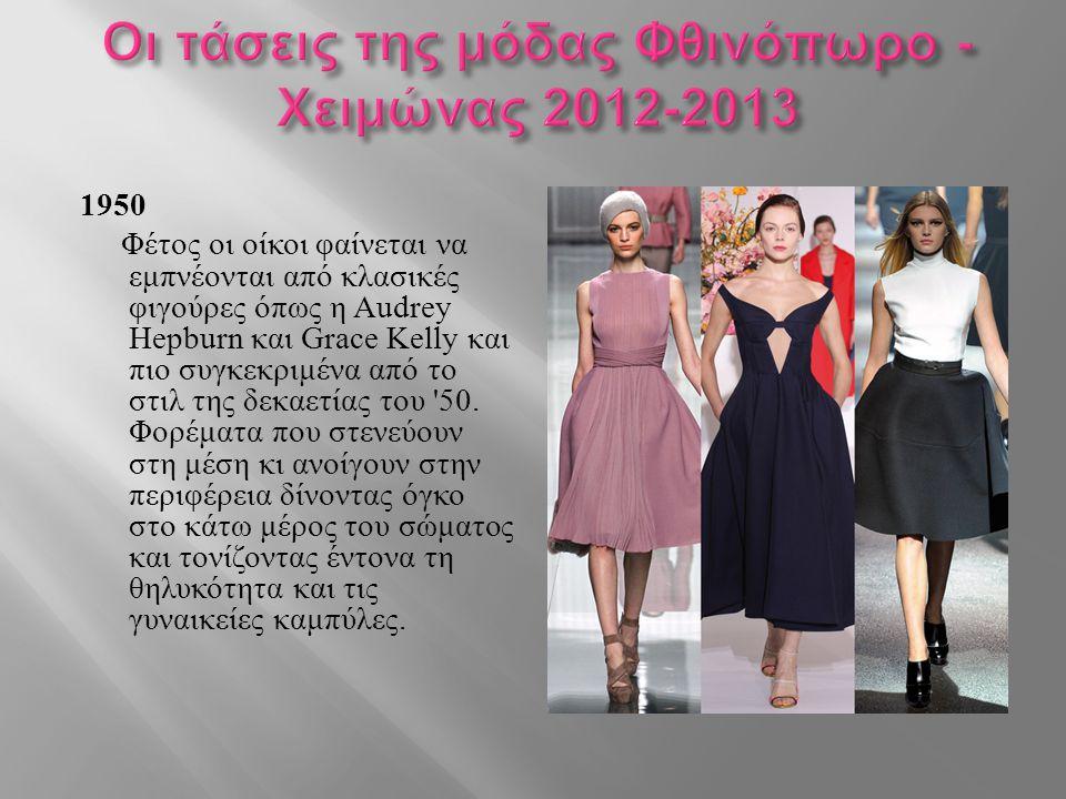 Οι τάσεις της μόδας Φθινόπωρο - Χειμώνας 2012-2013