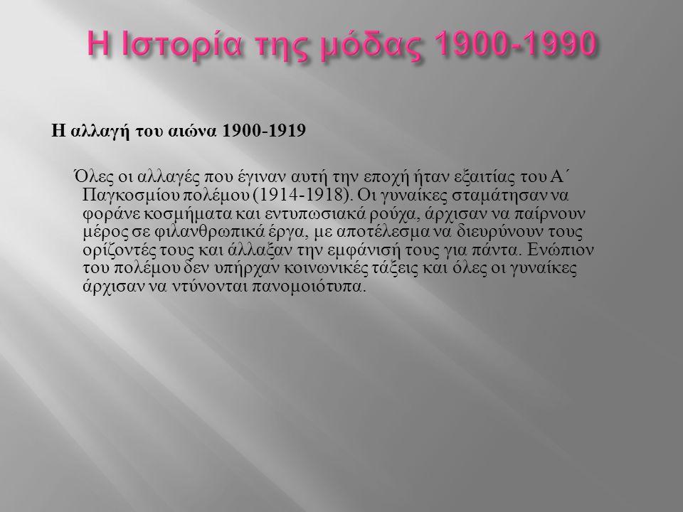 Η Ιστορία της μόδας 1900-1990