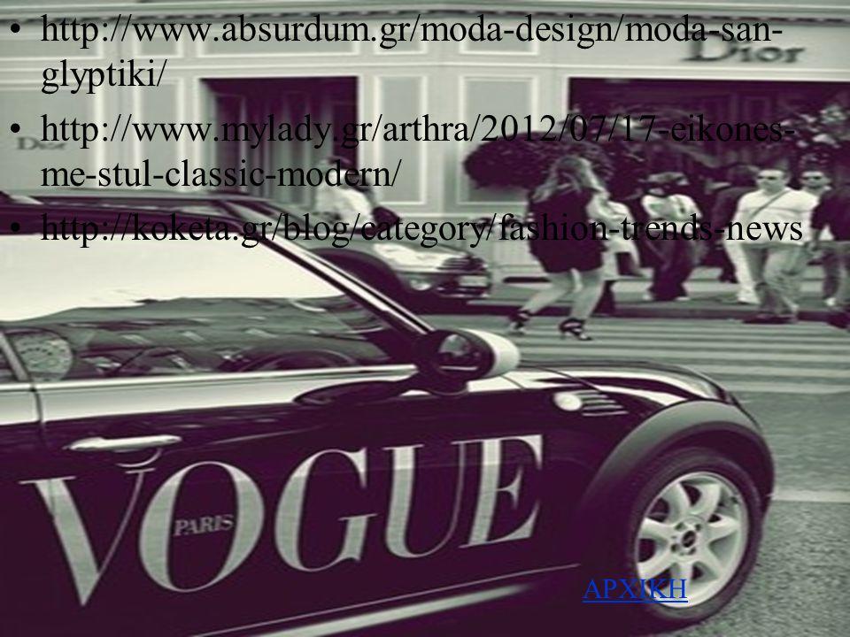 http://www.absurdum.gr/moda-design/moda-san-glyptiki/ http://www.mylady.gr/arthra/2012/07/17-eikones-me-stul-classic-modern/