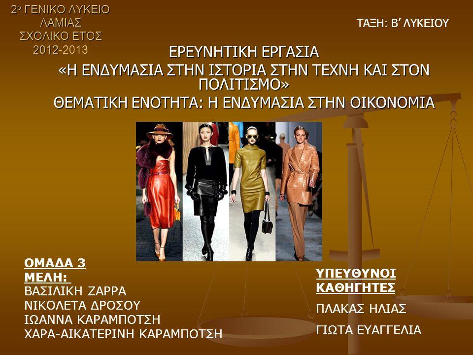 2ο ΓΕΝΙΚΟ ΛΥΚΕΙΟ ΛΑΜΙΑΣ ΣΧΟΛΙΚΟ ΕΤΟΣ 2012-2013