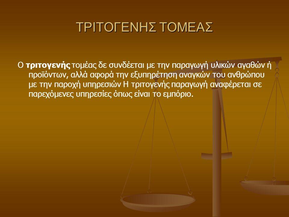 ΤΡΙΤΟΓΕΝΗΣ ΤΟΜΕΑΣ