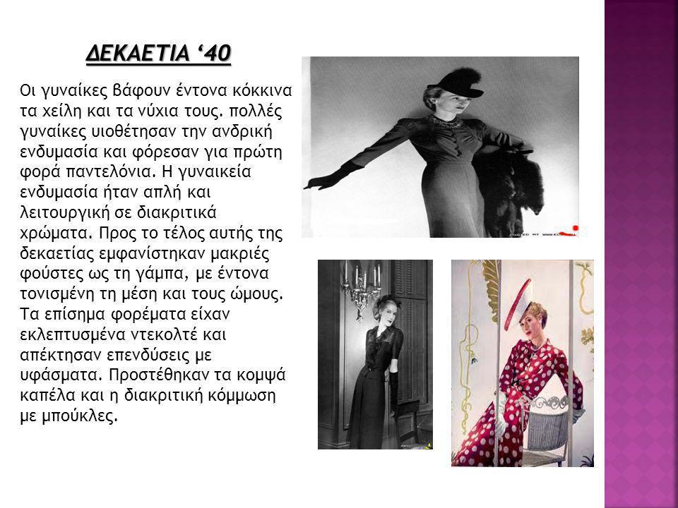 ΔΕΚΑΕΤΙΑ '40