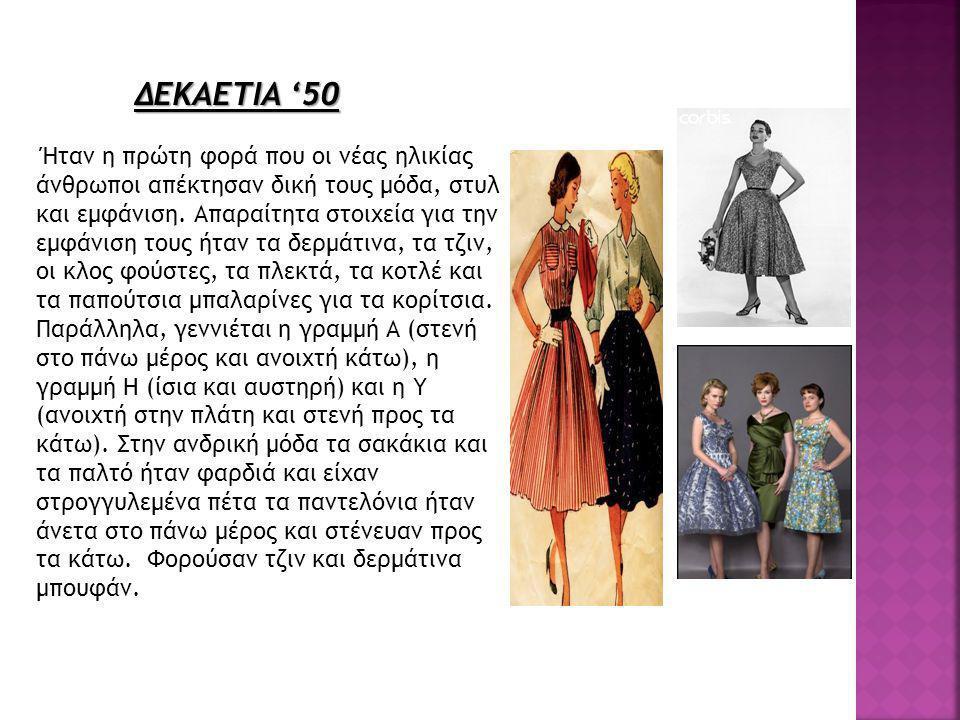 ΔΕΚΑΕΤΙΑ '50