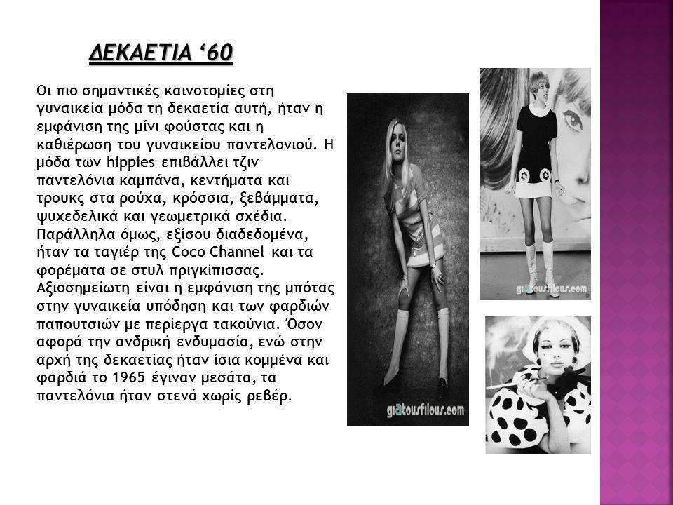 ΔΕΚΑΕΤΙΑ '60
