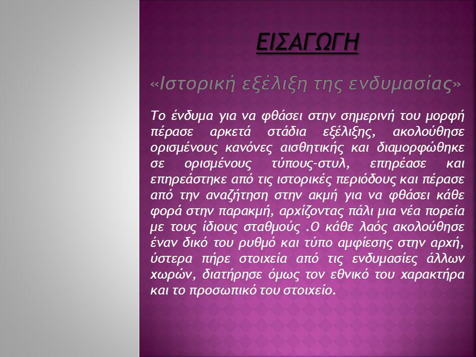 «Ιστορική εξέλιξη της ενδυμασίας»