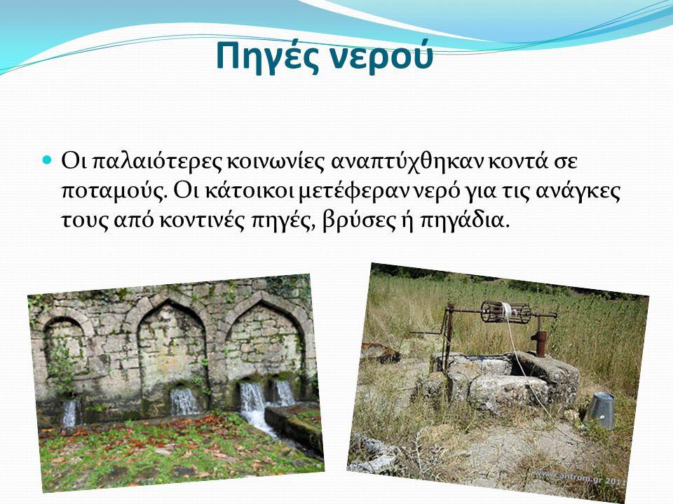 Πηγές νερού