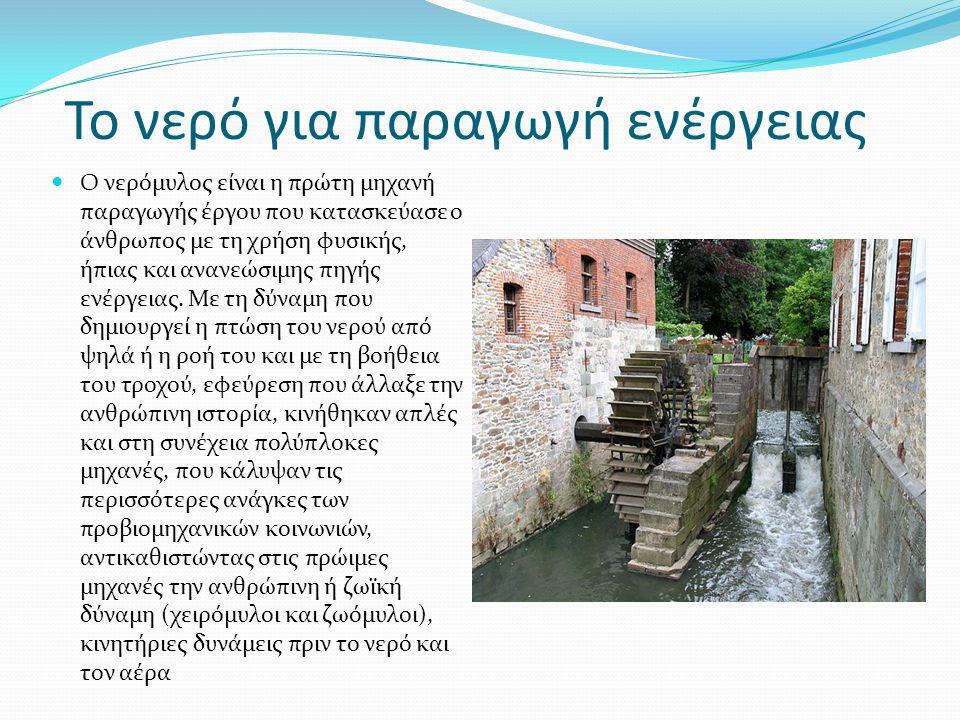 Το νερό για παραγωγή ενέργειας