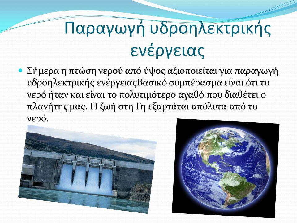 Παραγωγή υδροηλεκτρικής ενέργειας