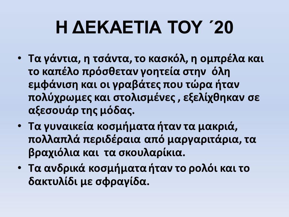 Η ΔΕΚΑΕΤΙΑ ΤΟΥ ΄20