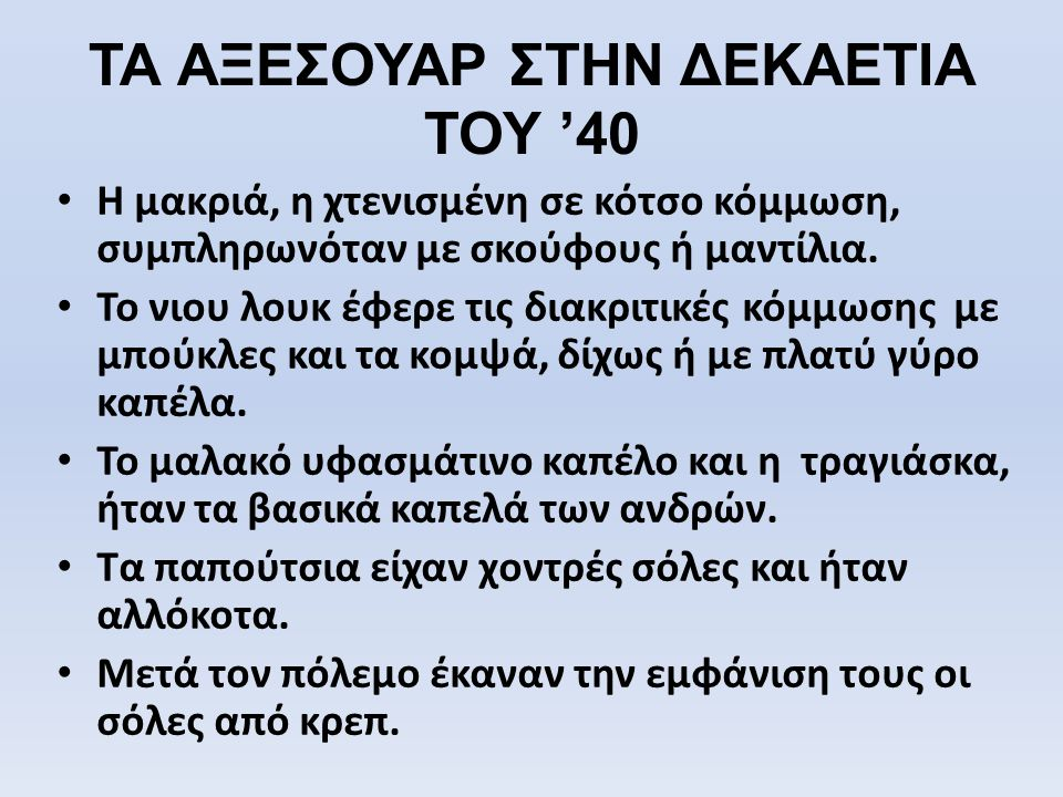 ΤΑ ΑΞΕΣΟΥΑΡ ΣΤΗΝ ΔΕΚΑΕΤΙΑ ΤΟΥ '40