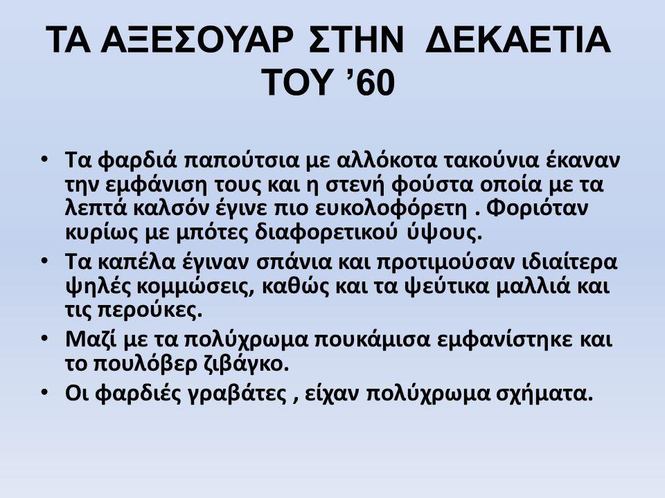 ΤΑ ΑΞΕΣΟΥΑΡ ΣΤΗΝ ΔΕΚΑΕΤΙΑ ΤΟΥ '60
