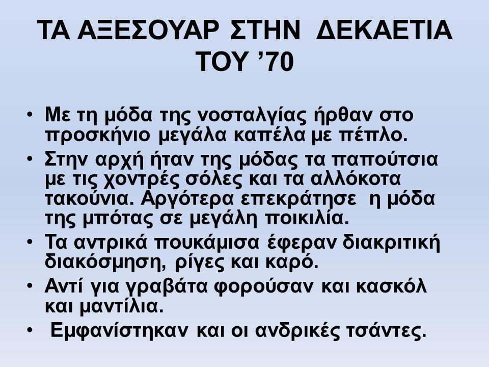 ΤΑ ΑΞΕΣΟΥΑΡ ΣΤΗΝ ΔΕΚΑΕΤΙΑ ΤΟΥ '70