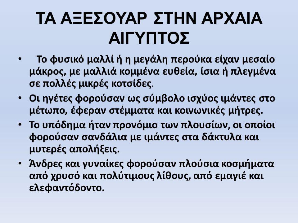 ΤΑ ΑΞΕΣΟΥΑΡ ΣΤΗΝ ΑΡΧΑΙΑ ΑΙΓΥΠΤΟΣ