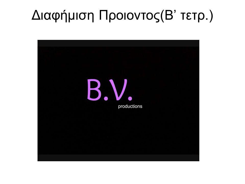 Διαφήμιση Προιοντος(Β' τετρ.)