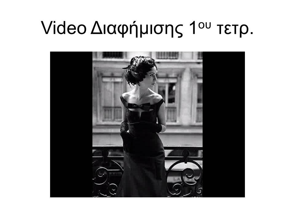Video Διαφήμισης 1ου τετρ.