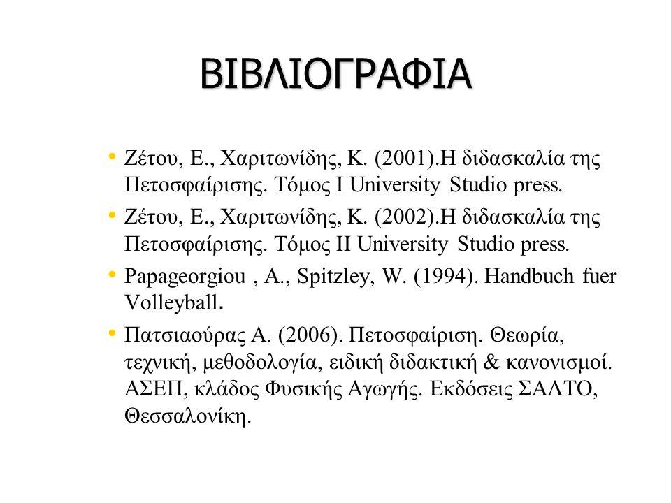 ΒΙΒΛΙΟΓΡΑΦΙΑ Ζέτου, Ε., Χαριτωνίδης, Κ. (2001).Η διδασκαλία της Πετοσφαίρισης. Τόμος Ι University Studio press.