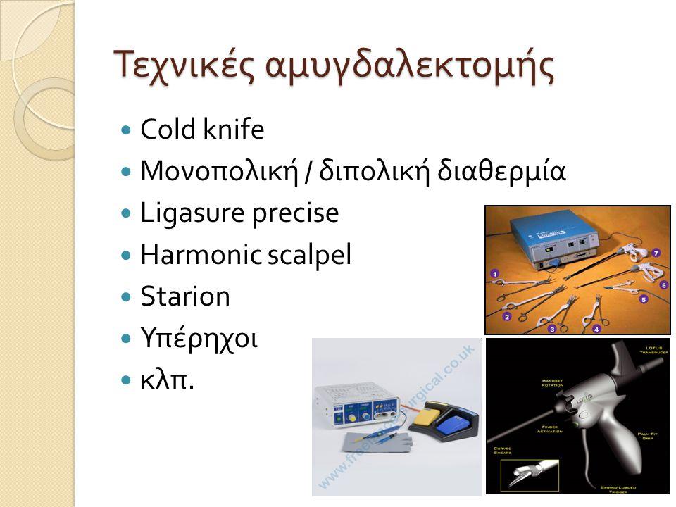 Τεχνικές αμυγδαλεκτομής