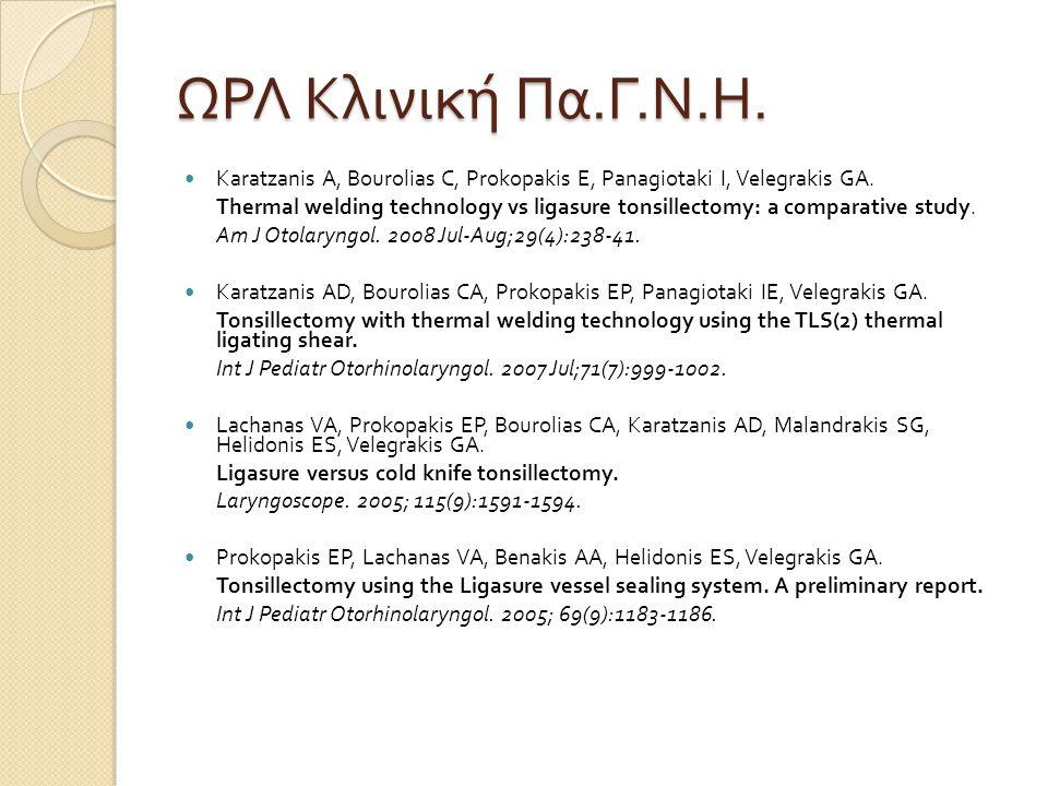 ΩΡΛ Κλινική Πα.Γ.Ν.Η. Karatzanis A, Bourolias C, Prokopakis E, Panagiotaki I, Velegrakis GΑ.